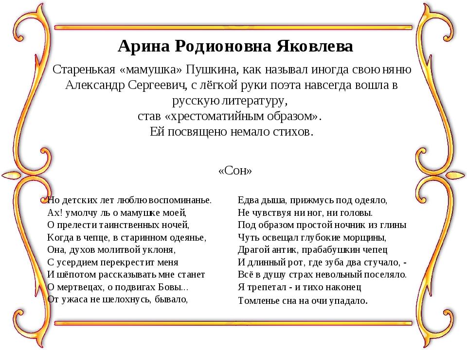 Арина Родионовна Яковлева Старенькая «мамушка» Пушкина, как называл иногда св...