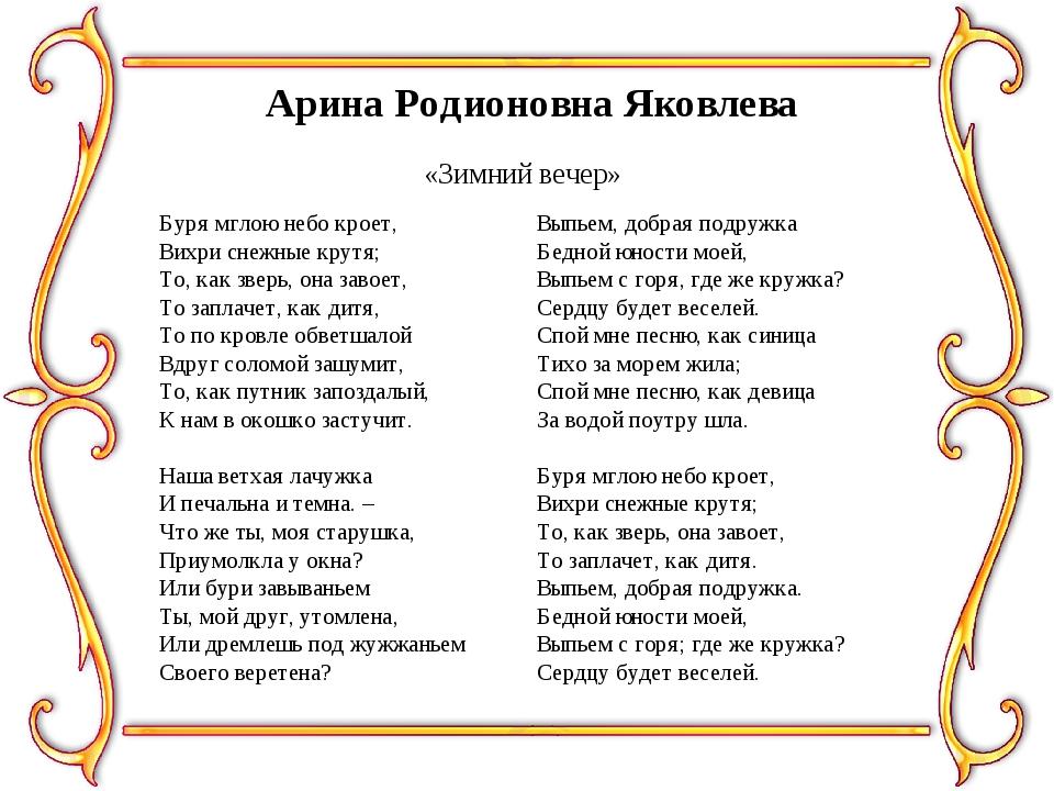Арина Родионовна Яковлева Буря мглою небо кроет, Вихри снежные крутя; То, как...