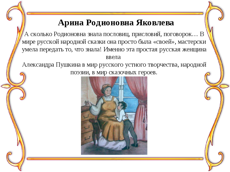 А сколько Родионовна знала пословиц, присловий, поговорок… В мире русской нар...