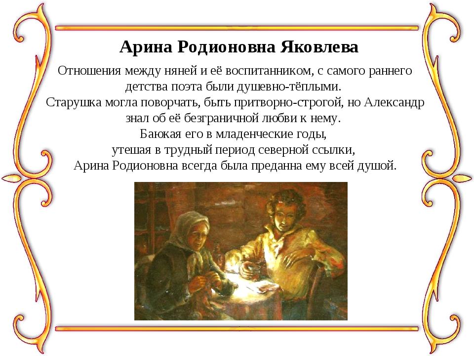 Арина Родионовна Яковлева Отношения между няней и её воспитанником, с самого...