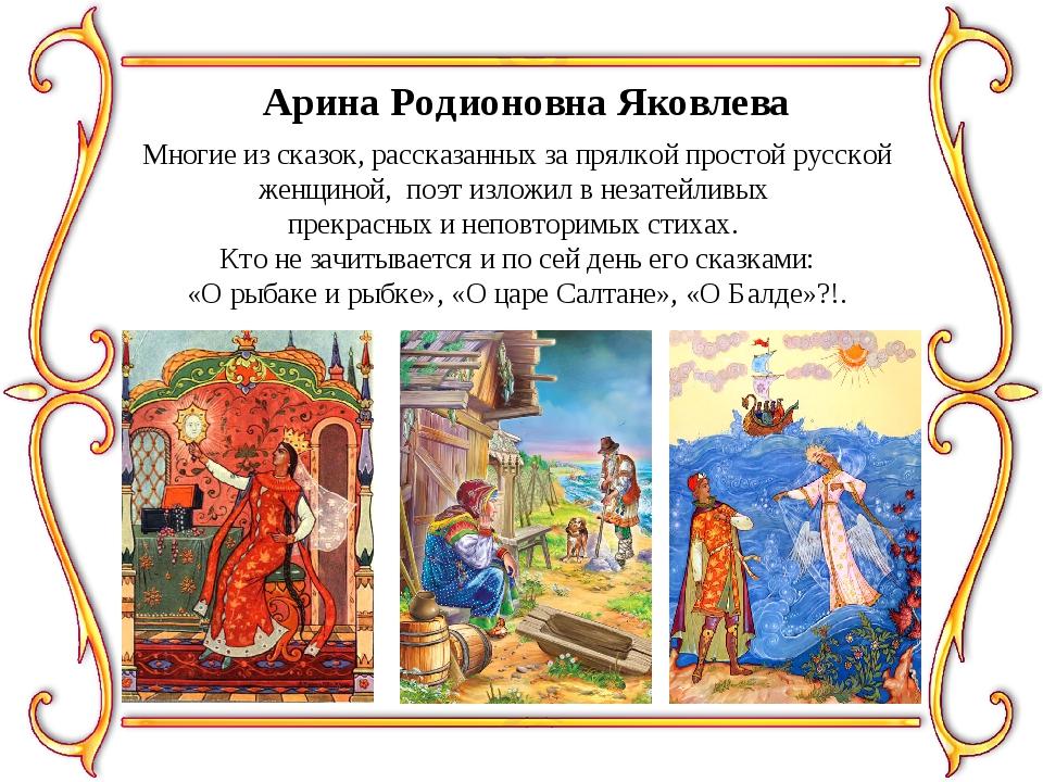Арина Родионовна Яковлева Многие из сказок, рассказанных за прялкой простой р...