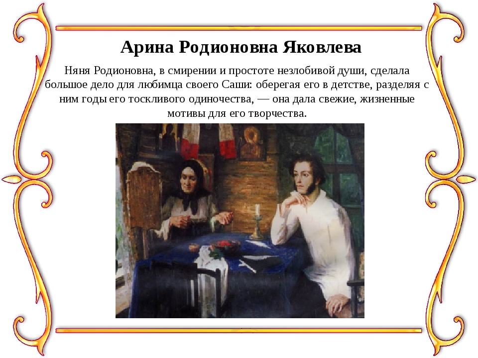 Арина Родионовна Яковлева Няня Родионовна, в смирении и простоте незлобивой д...