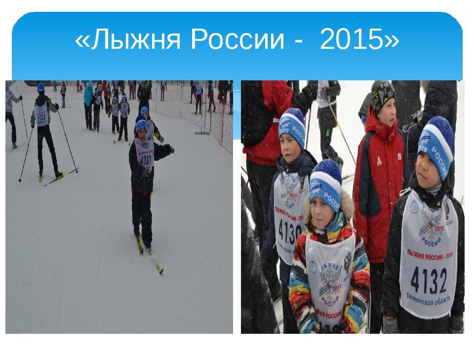 «Лыжня России - 2015»