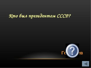 Кто был президентом СССР? М.С. Горбачев