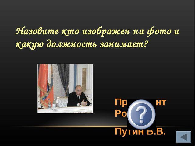 Назовите кто изображен на фото и какую должность занимает? Президент России П...