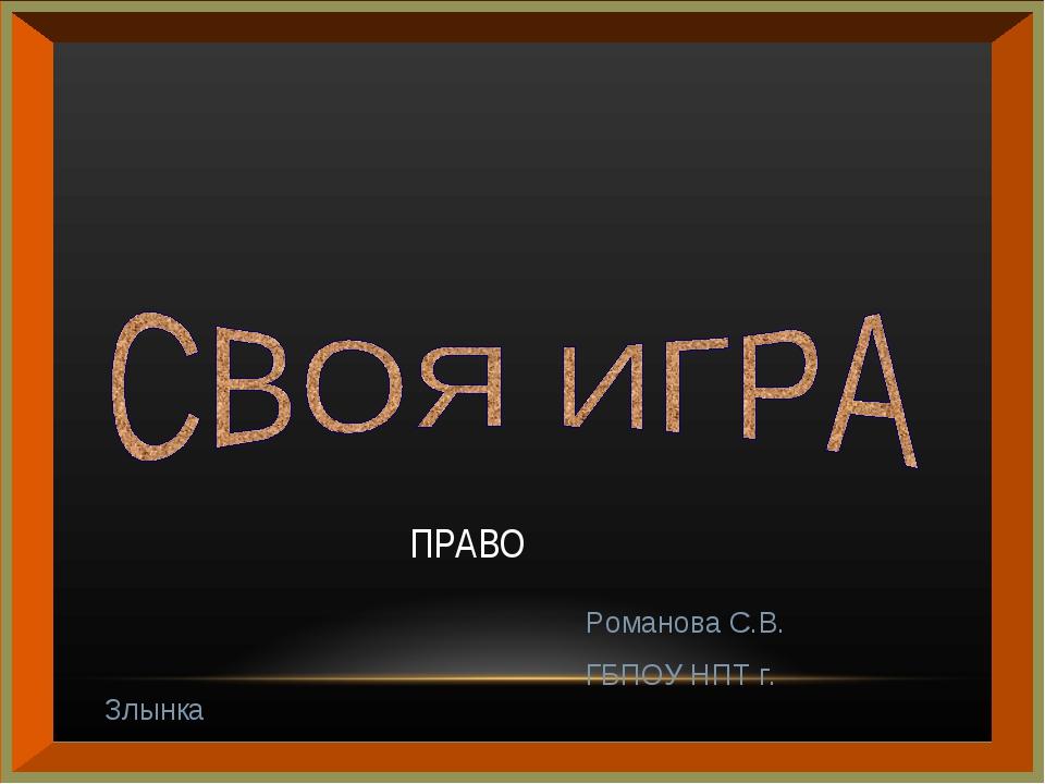 Романова С.В. ГБПОУ НПТ г. Злынка ПРАВО