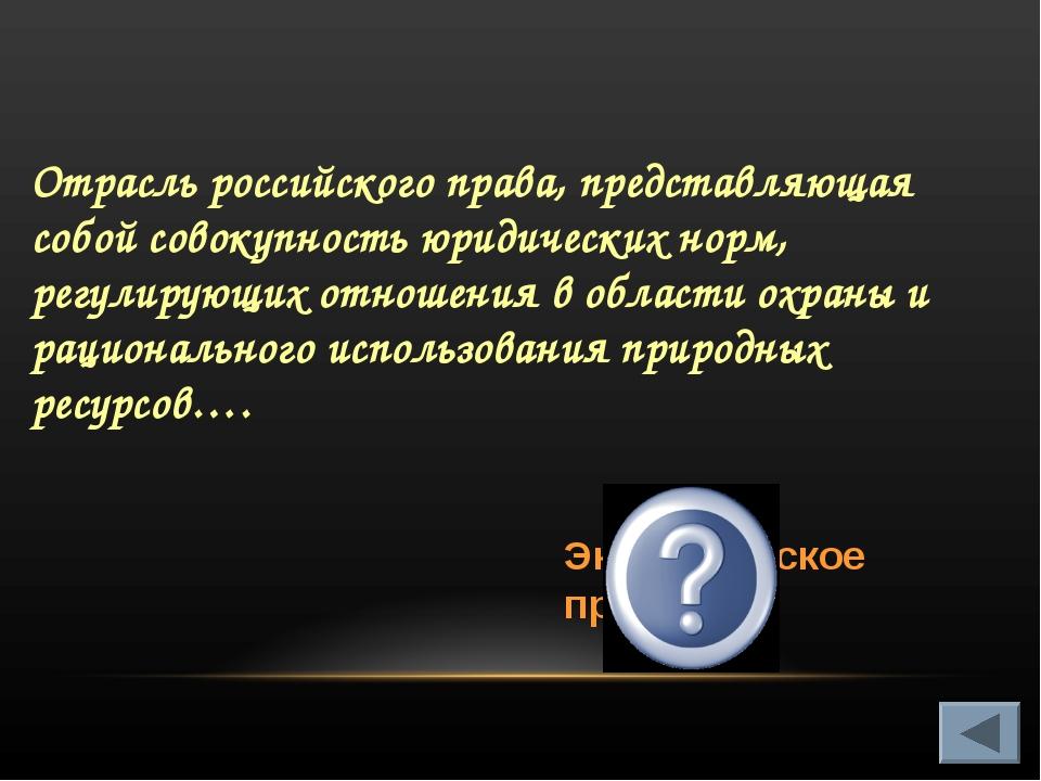 Отрасль российского права, представляющая собой совокупность юридических норм...