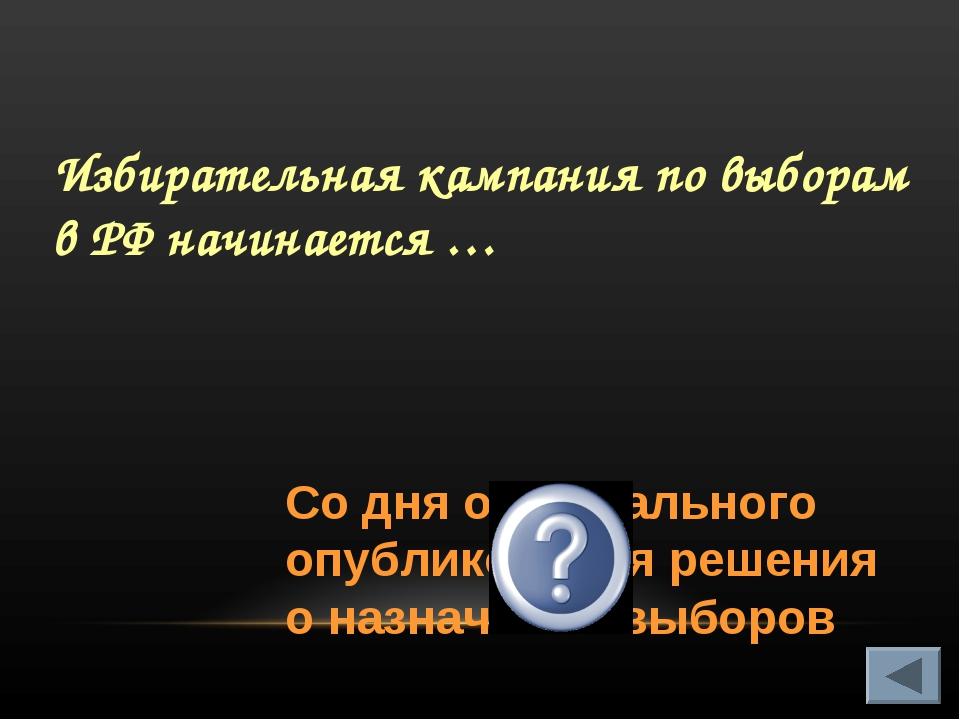 Избирательная кампания по выборам в РФ начинается … Со дня официального опубл...
