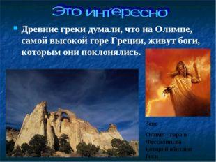 Древние греки думали, что на Олимпе, самой высокой горе Греции, живут боги, к