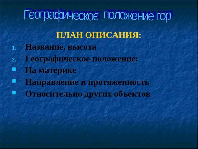 ПЛАН ОПИСАНИЯ: Название, высота Географическое положение: На материке Направл...