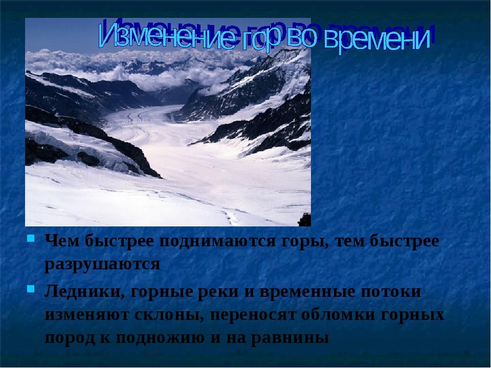 Чем быстрее поднимаются горы, тем быстрее разрушаются Ледники, горные реки и...