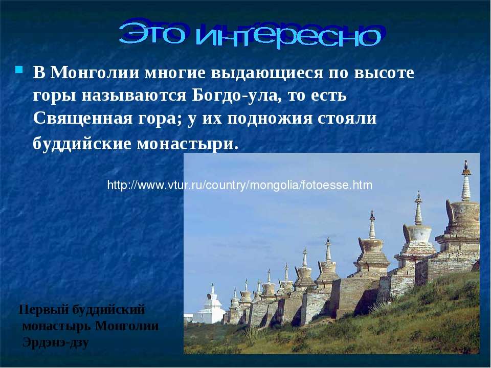 В Монголии многие выдающиеся по высоте горы называются Богдо-ула, то есть Свя...