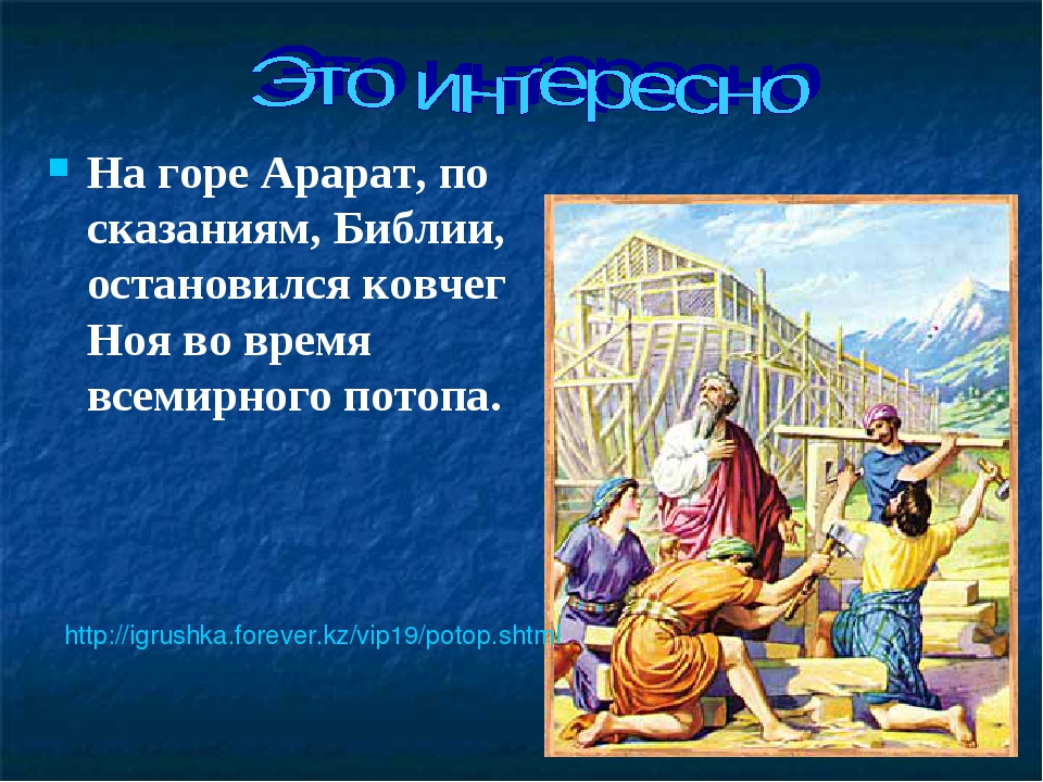 На горе Арарат, по сказаниям, Библии, остановился ковчег Ноя во время всемирн...