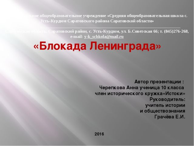 «Блокада Ленинграда» Автор презентации : Черепкова Анна ученица 10 класса чле...