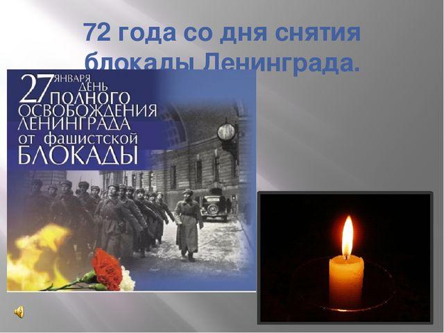 72 года со дня снятия блокады Ленинграда.
