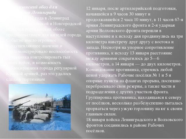 Партизанский обоз для блокадного Ленинграда 29 марта1942 годав Ленинград пр...