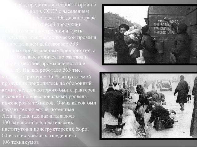 Ленинград представлял собой второй по значению город в СССР с населением окол...