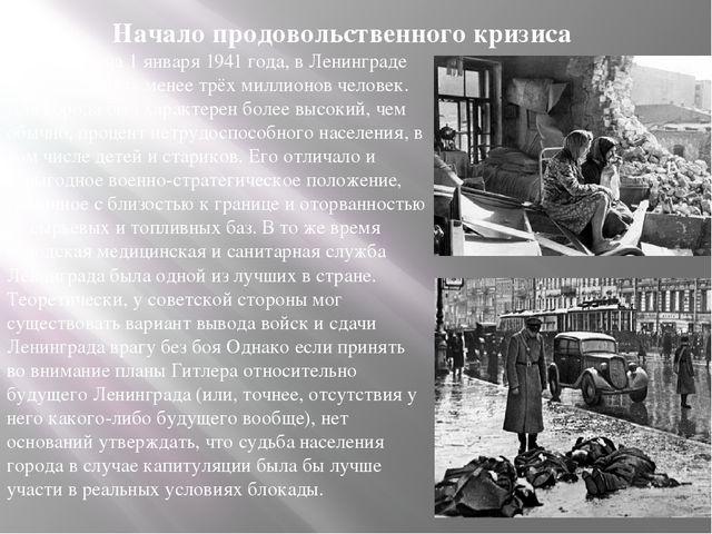 Начало продовольственного кризиса По данным на1 января1941 года, в Ленингра...