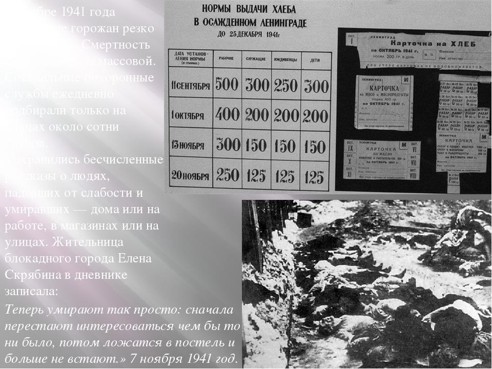 В ноябре 1941 года положение горожан резко ухудшилось. Смертность от голода с...