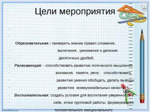 Цели мероприятия  Образовательная : проверить знание правил сложения, вычита
