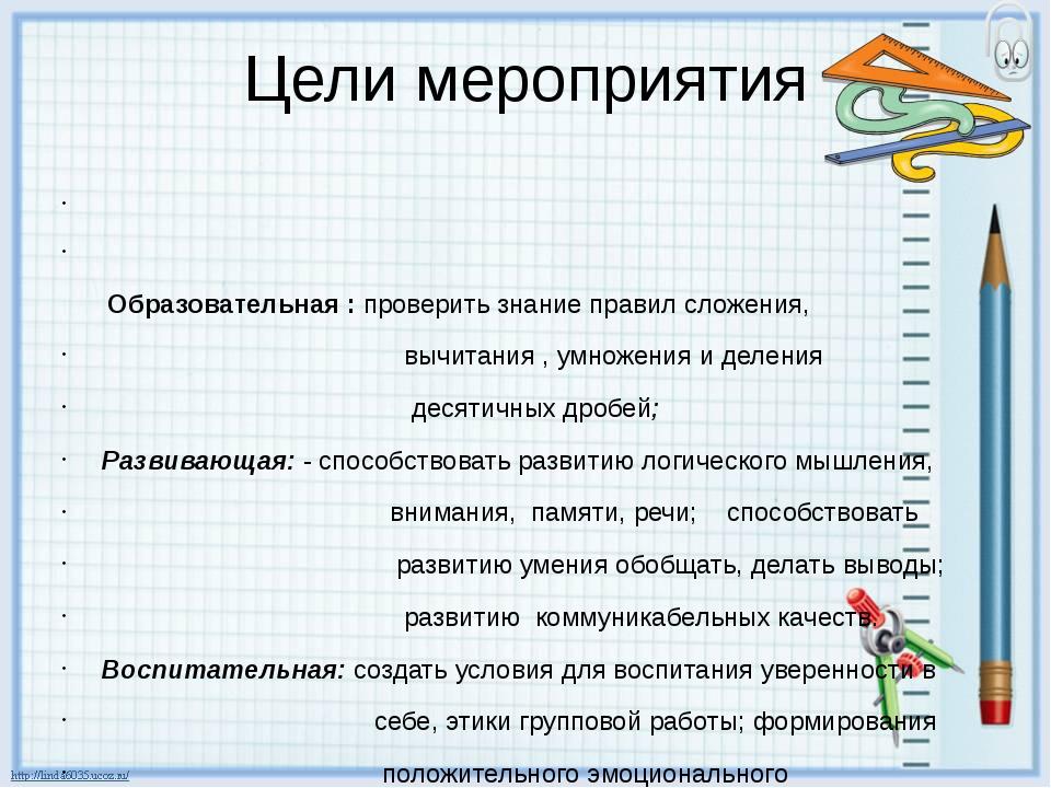 Цели мероприятия  Образовательная : проверить знание правил сложения, вычита...