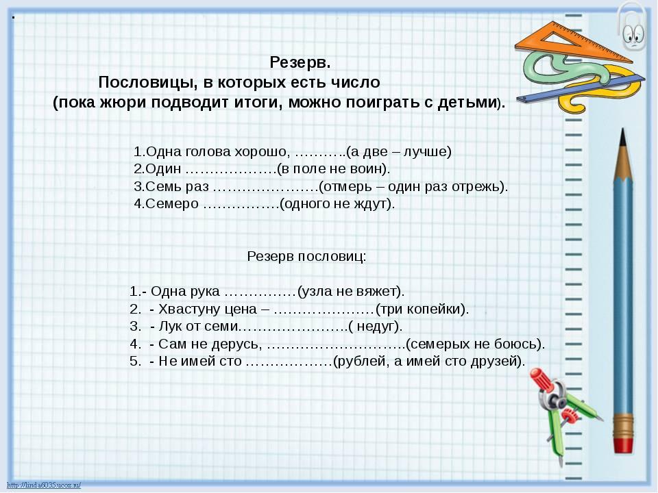. Резерв. Пословицы, в которых есть число (пока жюри подводит итоги, можно п...