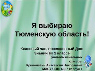 Я выбираю Тюменскую область! Классный час, посвященный Дню Знаний во 2 кла