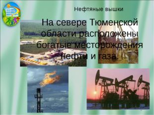 Нефтяные вышки На севере Тюменской области расположены богатые месторождения