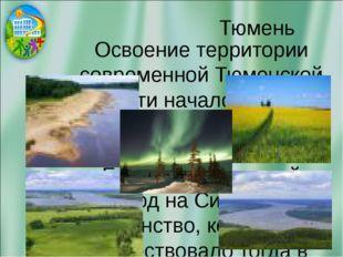 Тюмень Освоение территории современной Тюменской области началось с 1582 год