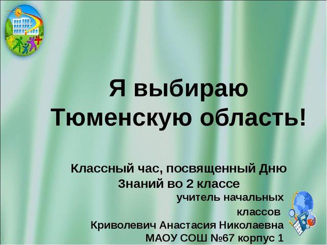 Я выбираю Тюменскую область! Классный час, посвященный Дню Знаний во 2 кла...