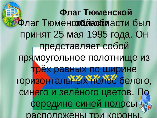 Флаг Тюменской области Флаг Тюменской области был принят 25 мая 1995 года. О...