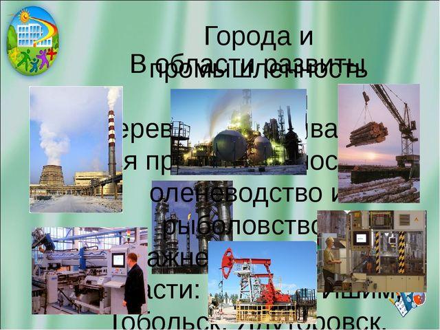 Города и промышленность области В области развиты лесная и деревообрабатывающ...