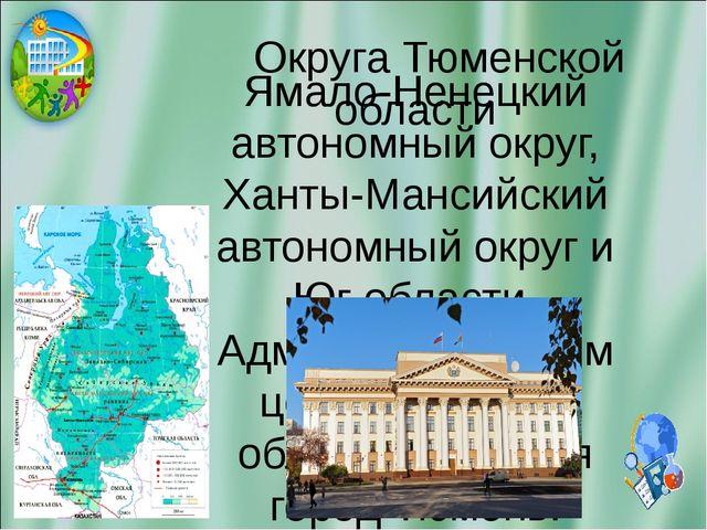 Округа Тюменской области Ямало-Ненецкий автономный округ, Ханты-Мансийский а...