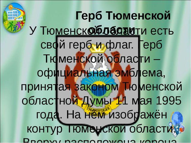 Герб Тюменской области У Тюменской области есть свой герб и флаг. Герб Тюмен...