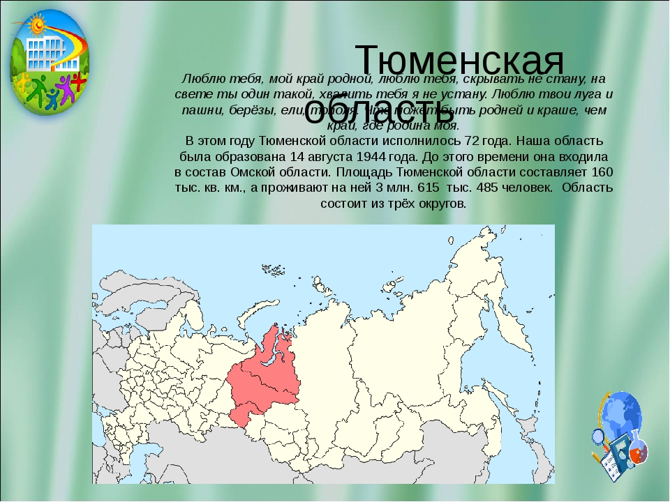 Тюменская область Люблю тебя, мой край родной, люблю тебя, скрывать не стану...