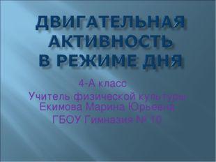 4-А класс Учитель физической культуры Екимова Марина Юрьевна ГБОУ Гимназия № 10