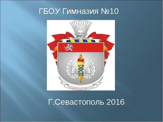 ГБОУ Гимназия №10 Г.Севастополь 2016