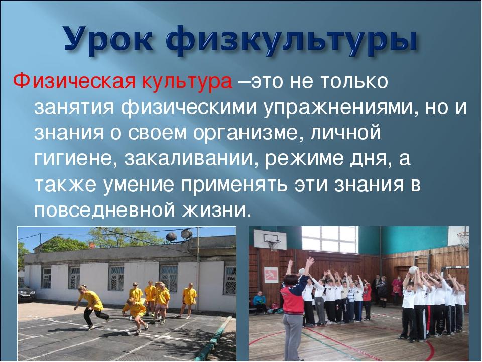 Физическая культура –это не только занятия физическими упражнениями, но и зна...