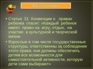 Статья 31 Конвенции о правах ребенка гласит: «Каждый ребенок имеет право на и