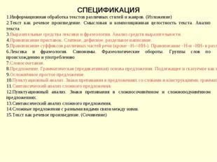 СПЕЦИФИКАЦИЯ Информационная обработка текстов различных стилей и жанров. (Изл