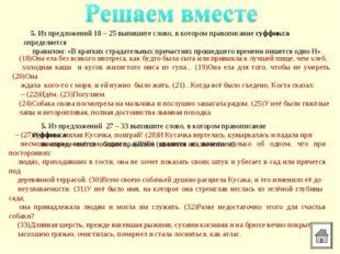 5. Из предложений 18 – 25 выпишите слово, в котором правописание суффикса опр