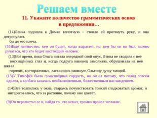 11. Укажите количество грамматических основ в предложении… (55)Ещё неизвестно