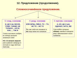 12. Предложение (продолжение). Сложносочинённое предложение. С соед. союзами