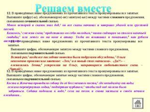 12. В приведённых ниже предложениях из прочитанного текста пронумерованы все