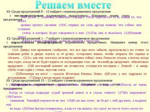 (8)В руках у Пушкина появилась тетрадка. (9)Он перелистал ее и, найдя то, что