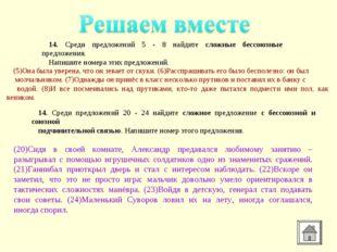 14. Среди предложений 20 - 24 найдите сложное предложение с бессоюзной и союз