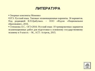 ЛИТЕРАТУРА Опорные конспекты Меженко ОГЭ. Русский язык. Типовые экзаменационн