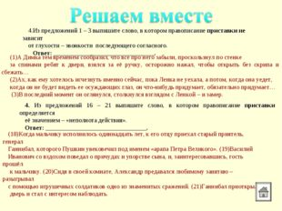 Из предложений 1 – 3 выпишите слово, в котором правописание приставки не зави