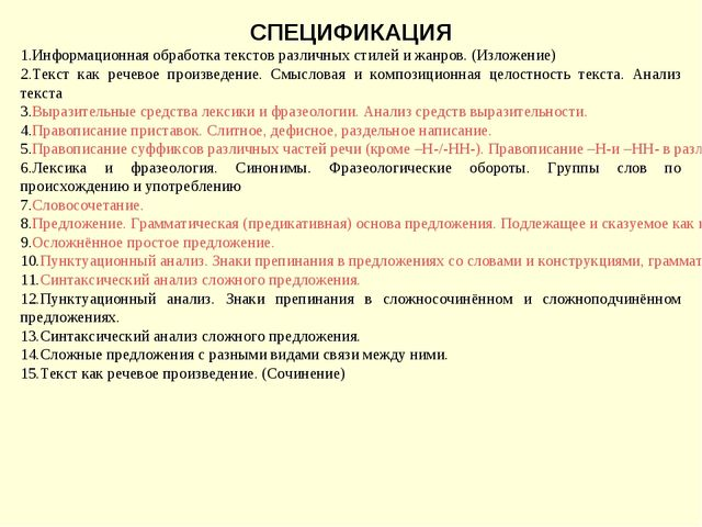 СПЕЦИФИКАЦИЯ Информационная обработка текстов различных стилей и жанров. (Изл...
