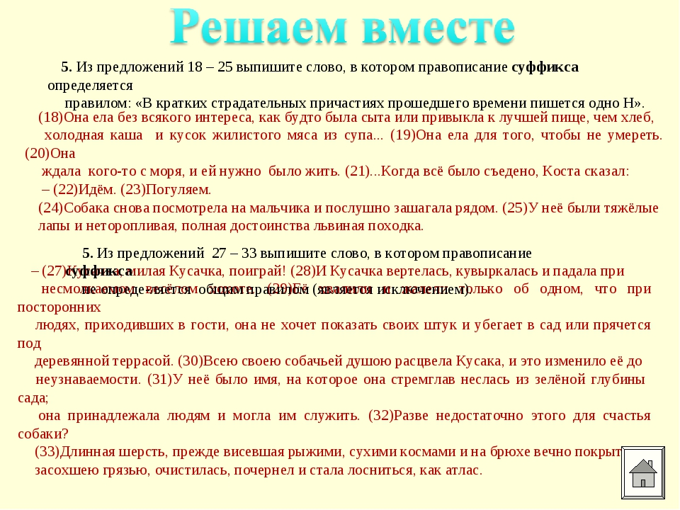 5. Из предложений 18 – 25 выпишите слово, в котором правописание суффикса опр...